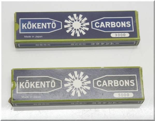 光線治療器コウケントー用カーボン 3000番8本・5000番9本 計17本